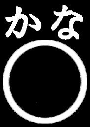 static/im/btn-kana.png
